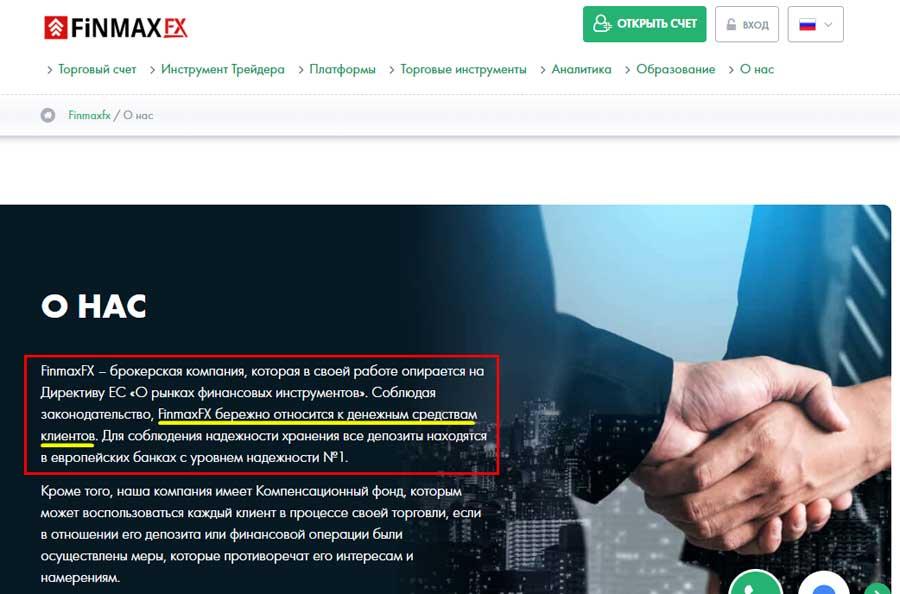 О компании FinmaxFX