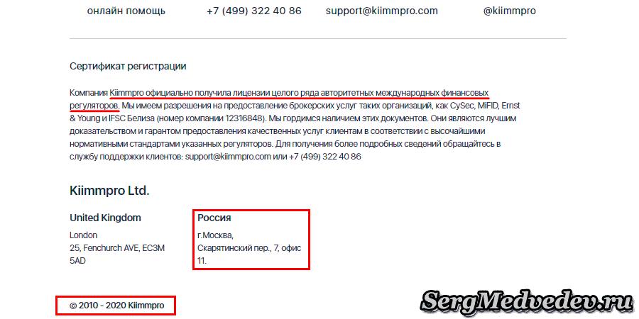 Сайт https://kiimmpro.com