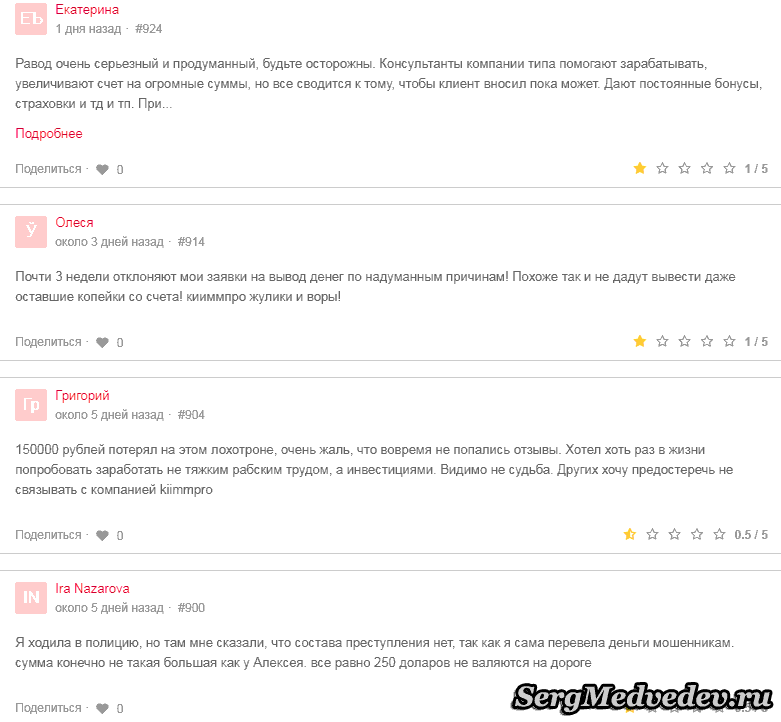 Все о компании Kiimmpro: отзывы о kiimmpro.com, разбор мошенника