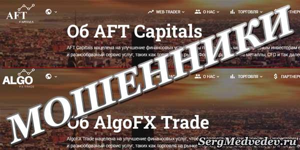 AlgoFX Trade и AFT Capitals: два клона-лохотрона. Обзор, отзывы