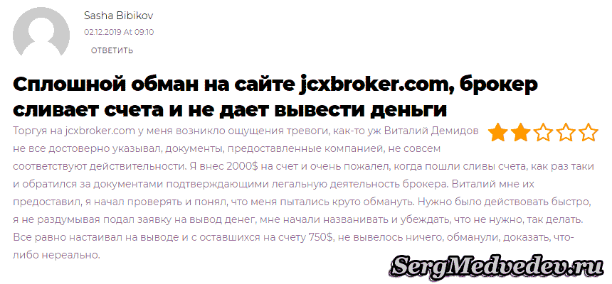 Отзывы о JCX Broker