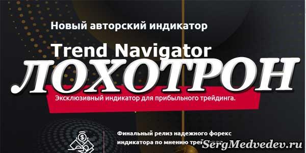 Trend Navigator: платный стрелочник с алертом бесплатно