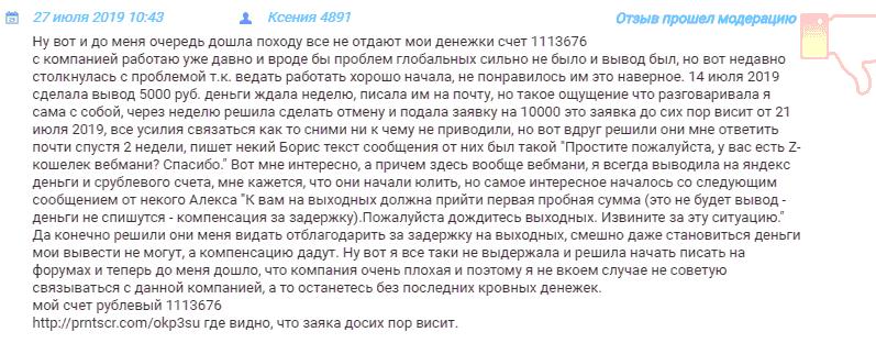 Реальный отзыв о INVEST.FOREXSTART.ORG