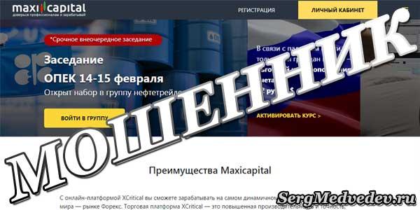 MaxiCapital: очередной брокер-мошенник от Market Solutions Ltd