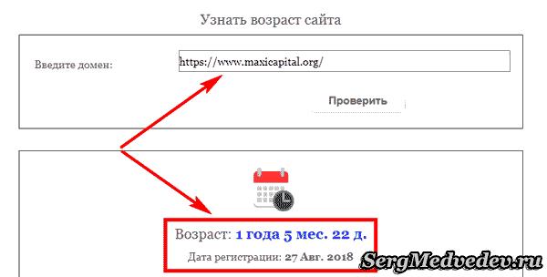 Возраст официального сайта https://www.maxicapital.org/