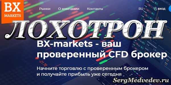 BX-markets: мошенники или нет? Отзывы о bx-markets.com