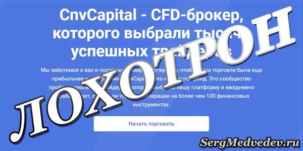 CnvCapital: липовые лицензии, обман на cnvcapital.com, отзывы