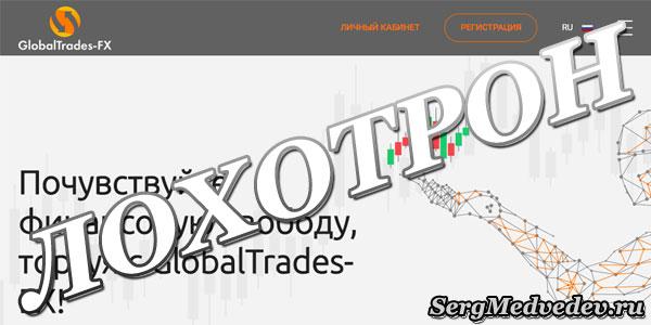 GlobalTrades-FX: отзывы о лохотроне globaltrades-fx.com