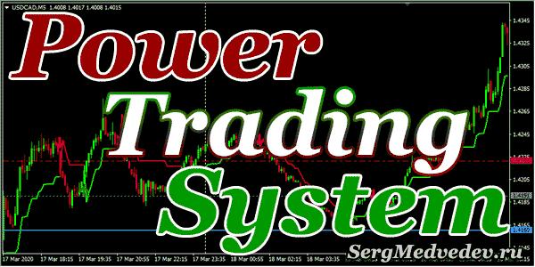 Торговая стратегия Power Trading System всех финансовых рынков