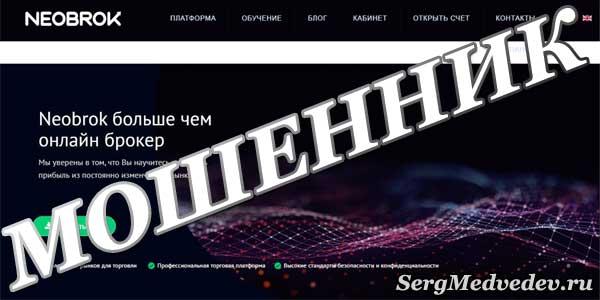 Neobrok.com (Необрок.ком) отзывы и правда о мошенниках