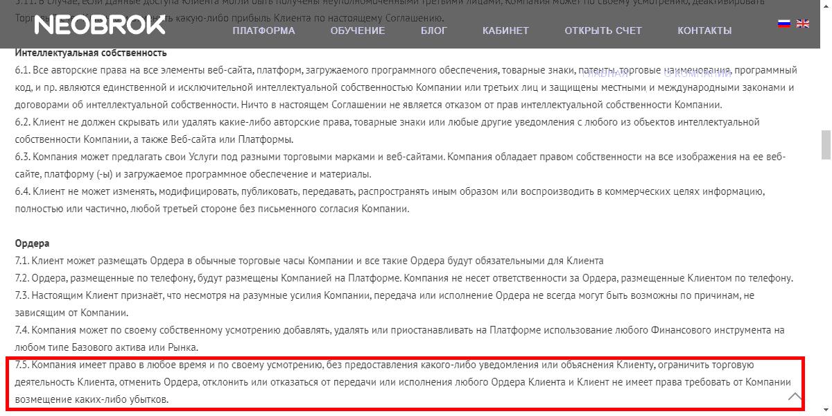 Пользовательское соглашение Neobrok.com