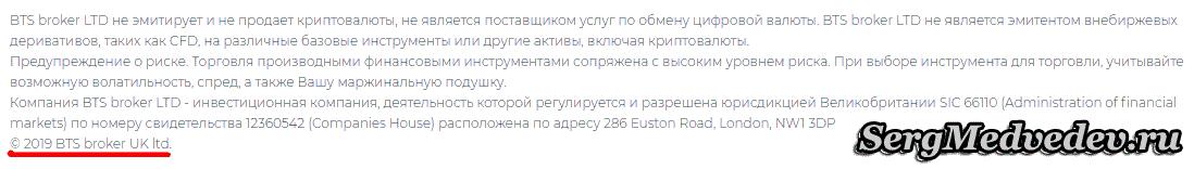 Дата создания btsbroker.net