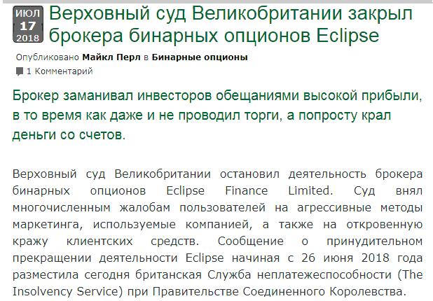 Эклипс Финанс лицензия