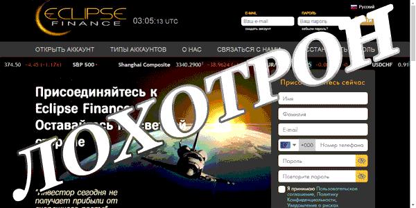 Eclipse Finance: отзывы, официальный сайт, как вывести деньги из Эклипс Финанс?