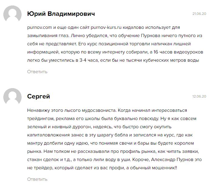 Отзывы об обучении Пурнова