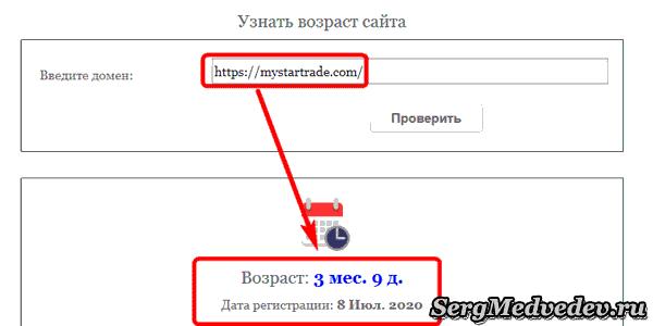 mystartrade.com: проверить возраст сайта
