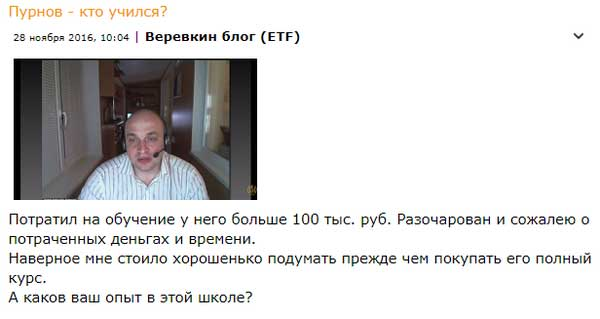Отзыв участника обучения у Пурнова
