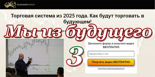 Как Александр Пурнов предлагает зарабатывать в будущем