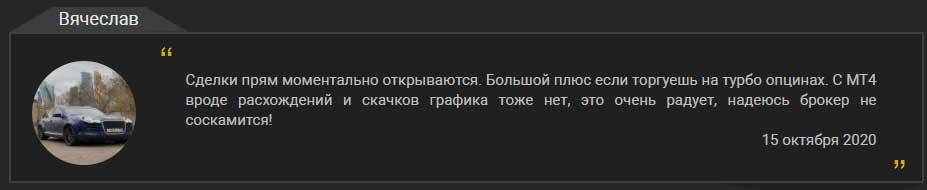 Quotex.io: отзывы о брокере бинарных опционов
