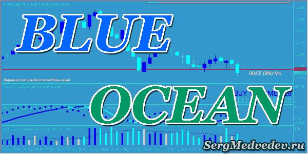 Стратегия для скальперов и пипсовщиков - Blue Ocean
