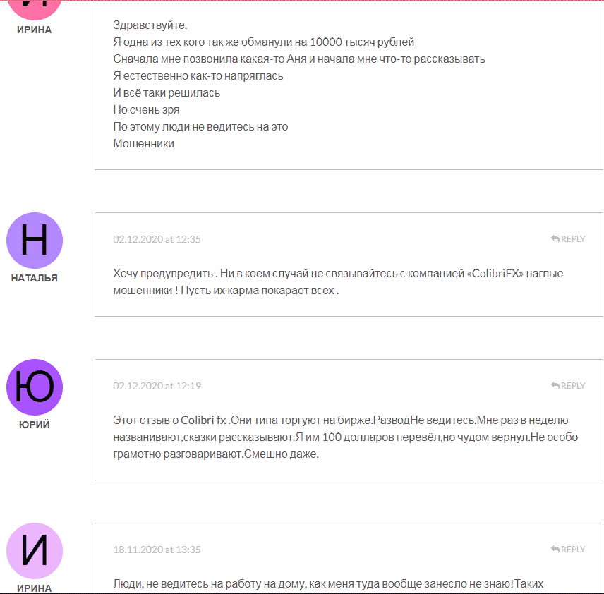 Реальные отзывы о Colibri FX