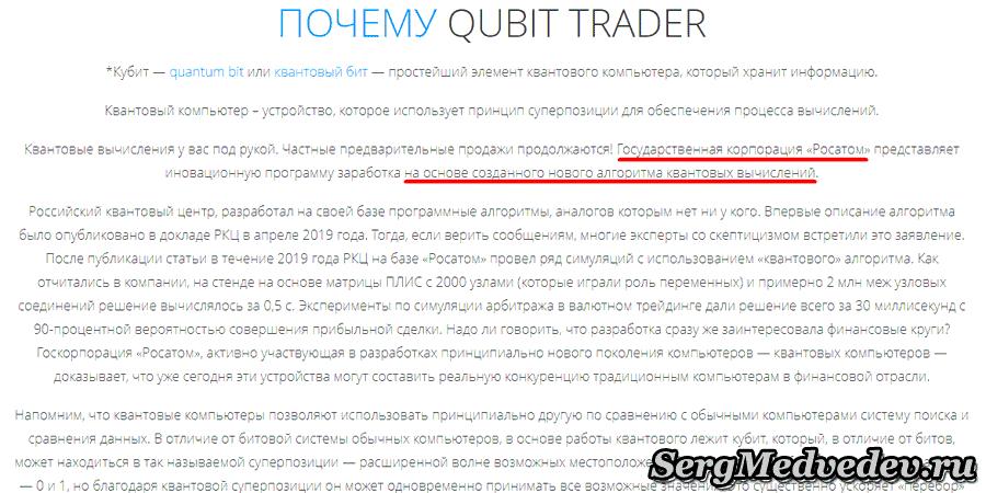 Квантовые вычисления Qubit Trader LTD