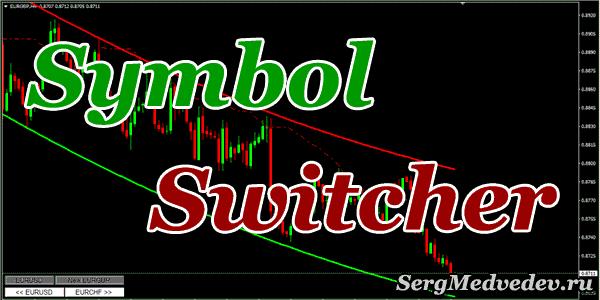 Быстрое переключение активов с индикатором Symbol Switcher