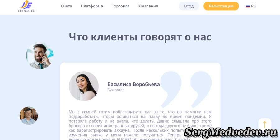 Отзывы на сайте https://eucap1tal.com