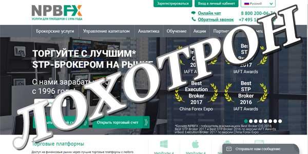 Псевдоброкер NPBFX: отзывы трейдеров, официальный сайт