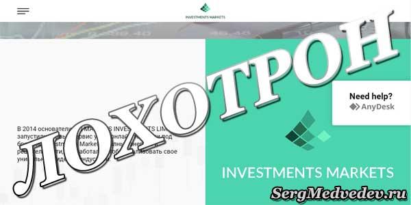 Инвестиционный мошенник Investment Markets. Отзывы, разбор сайта