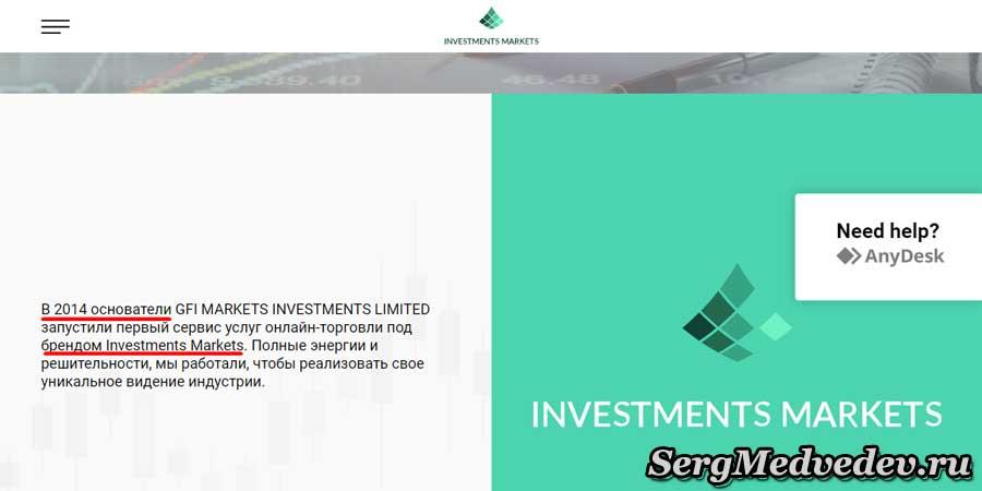 Обман на сайте investmentmarketss.com
