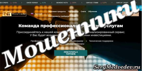 NiroTrade: стоит ли доверять? Разбор и отзывы о сайте nirotrade.com