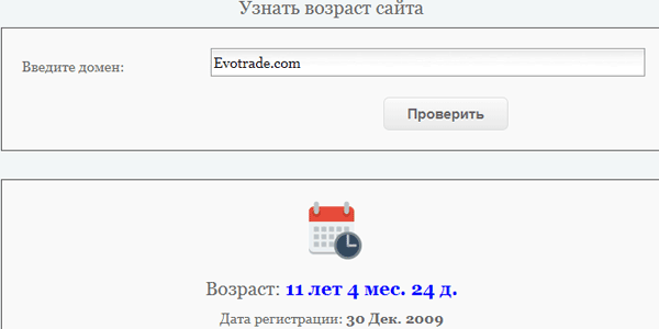 Возраст сайта Evotrade.com