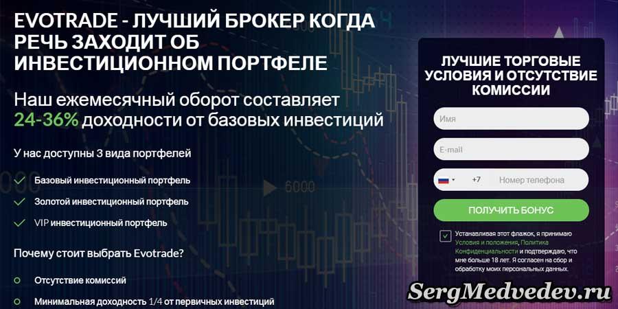 Инвестиции с EVOTRADE. Инвестиционные портфели