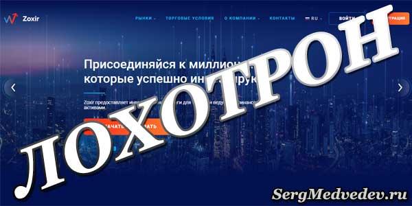 Компания Zoxir: отзывы о брокере, официальный сайт zoxir.com, вывод денег с Зоксир