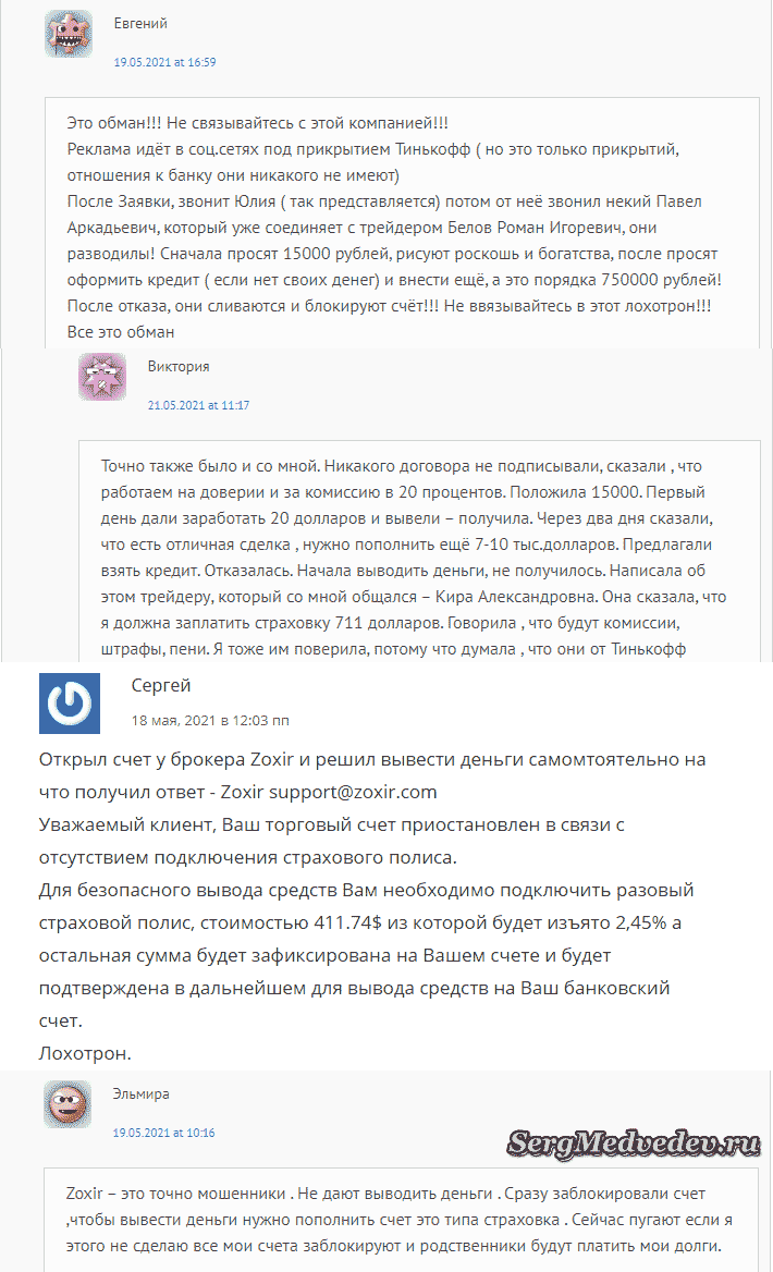 Реальные отзывы о Zoxir com